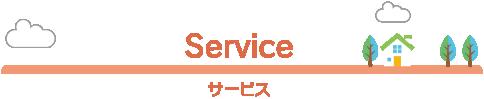 ケアズファクトリーの介護サービス